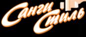 Логотип компании Санги Стиль