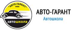 Логотип компании Авто-Гарант
